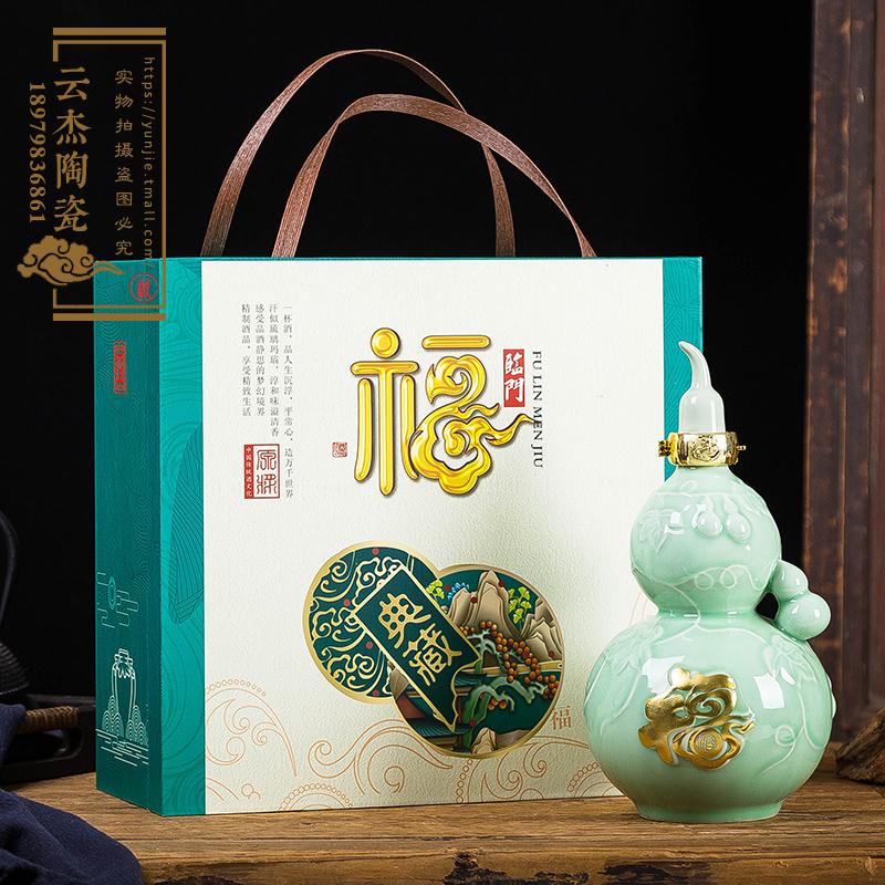 2斤青釉金福字葫芦两瓶带盒套装送礼贝博官方网址贝博手机版